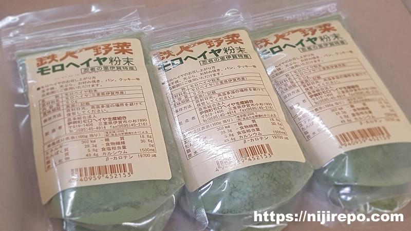 伊賀モロヘイヤ生産組合鉄人野菜モロヘイヤ粉末
