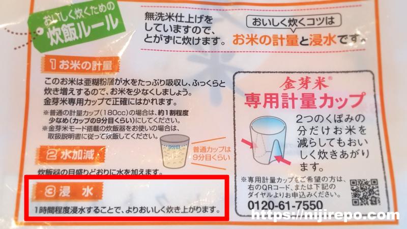 金芽米を美味しく炊くための炊飯ルール