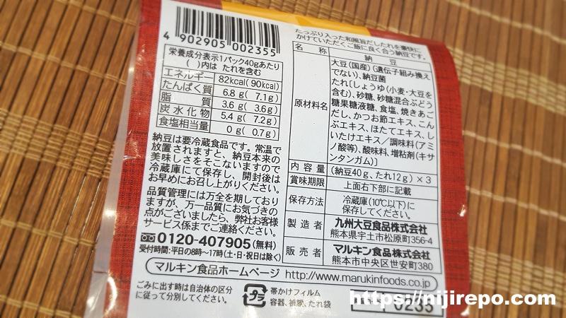 元気納豆 国産だしかけ納豆 原材料 国産大豆