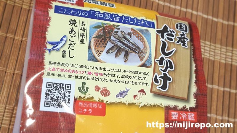 元気納豆 国産だしかけ納豆 長崎県産焼あごだしを使用したこだわりの和風旨だしたれ
