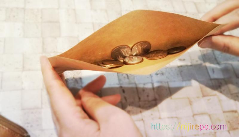 小銭入れにクラフト紙を使って汚れを防ぐ