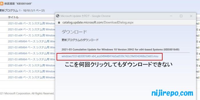 Microsoft®Update カタログ 修正プログラム KB5001649 ダウンロードできない