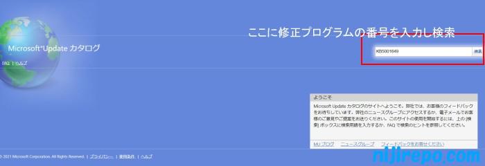 Microsoft®Update カタログの検索欄に修正プログラムの番号を入力して検索