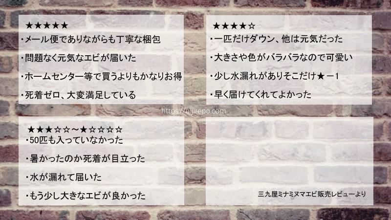 三九屋ミナミヌマエビ口コミ・レビュー