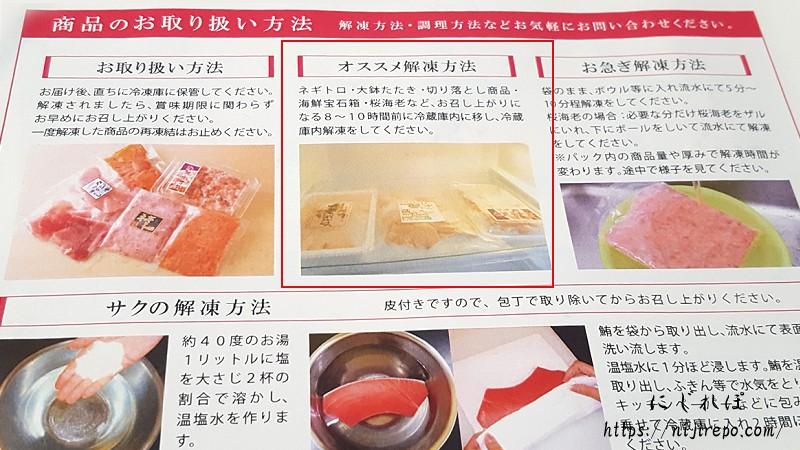バンノウ水産 冷凍商品解凍方法チラシ
