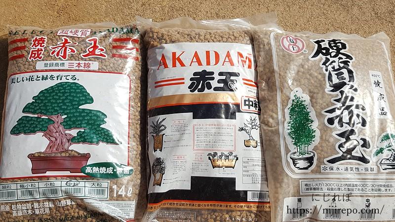 硬質焼成赤玉土3商品を比較