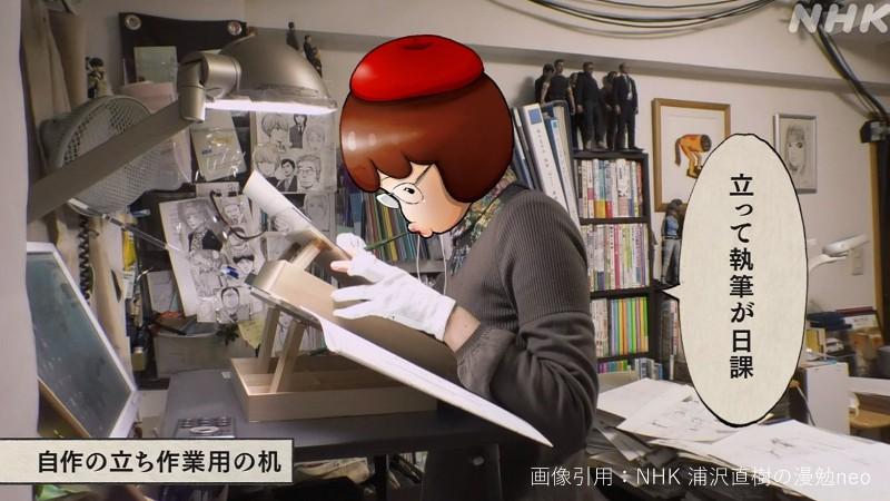 浦沢直樹の漫勉neo ep4 立って漫画を描く柏木ハルコ先生