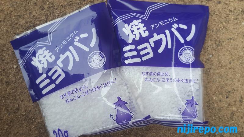 レンガのアク抜き(中和)のために買った焼ミョウバン