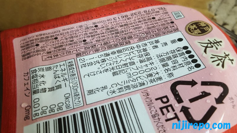 神戸茶房麦茶2リットル成分表