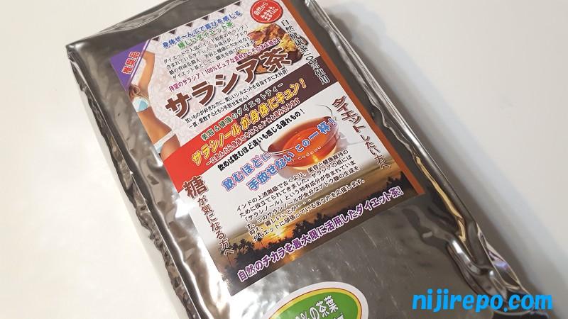 森のこかげ サラシア茶 業務用 1kg