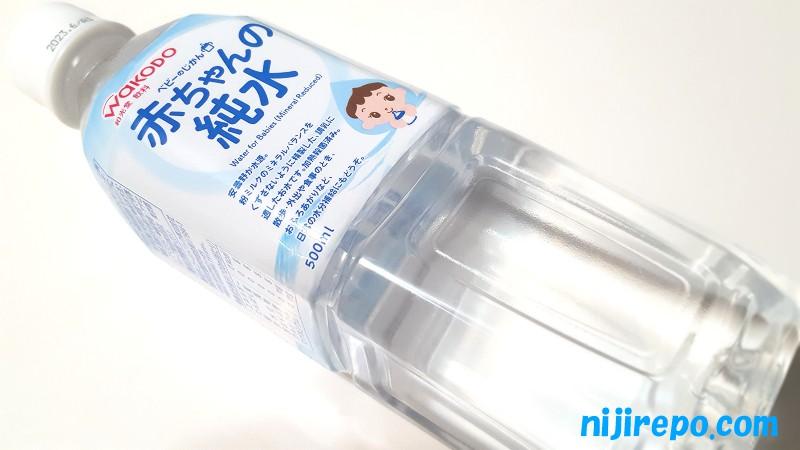 和光堂 赤ちゃんの純水